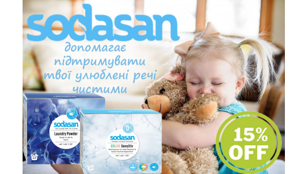 Скидка 15% на стиральные порошки Sodasan 1,2 кг