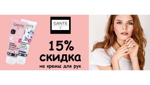Cкидка 15% на крем для рук Sante