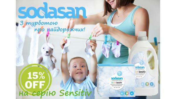Sodasan - скидка 15% на серию Sensitiv