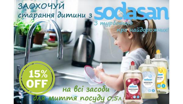 Sodasan - скидка 15% на средства для посуды.