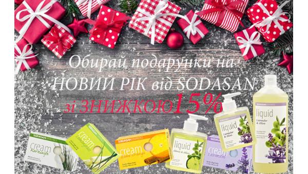 Sodasan - скидка 15% на все косметические мыла в декабре