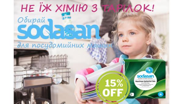 Sodasan - скидка 15% на средства для посудомоечных машин.