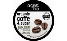 Скраб для тела Бразильский кофе Organic Shop 250 мл