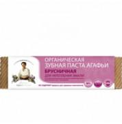 Зубная паста Брусничная для укрепления эмали РБА 75 мл