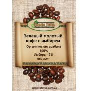 Кофе зеленый молотый с имбирем Здорова Лавка 250 г