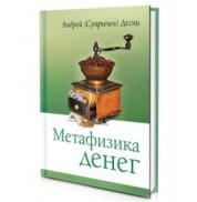 Книга Метафизика денег Андрей (Супрычев) Десни