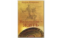 Книга Неделание - жить Андрей Кучеренко