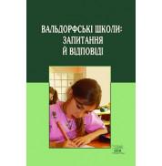 Книга Вальдорфские школы: вопросы и ответы