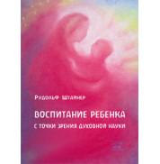 Книга Воспитание ребенка с точки зрения духовной науки