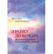 Книга З ранку до вечора. Молитви й вислови для матері та дитини