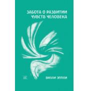 Книга Забота о развитии чувств человека