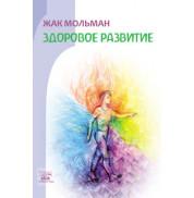 Книга Здоровое развитие