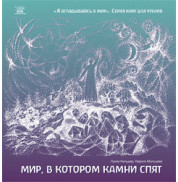 Книга Мир, в котором камни спят