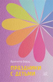 Книга Праздники с детьми