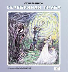 Книга Серебряная труба