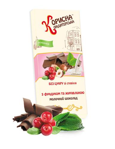 Шоколад молочный с фундуком и клюквой Стевиясан 100 г
