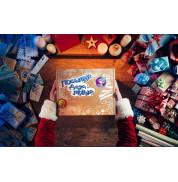 Набор подарочный детский Новогодняя квест-игра-поздравление «Посылка Деда Мороза»