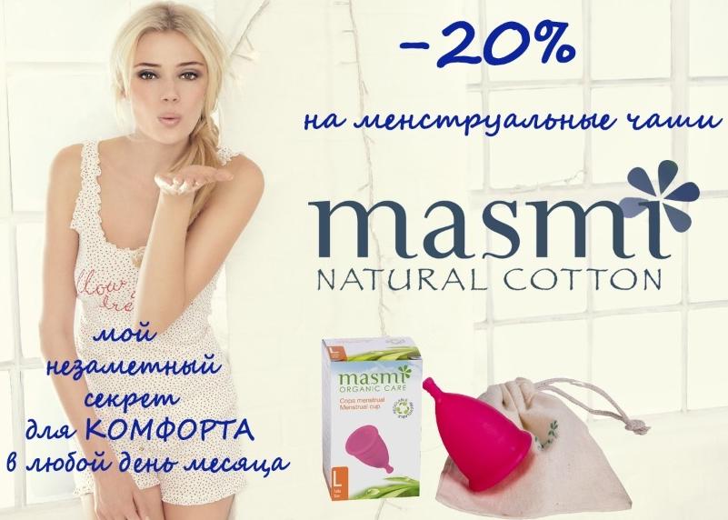 Masmi - менструальные чаши со скидкой