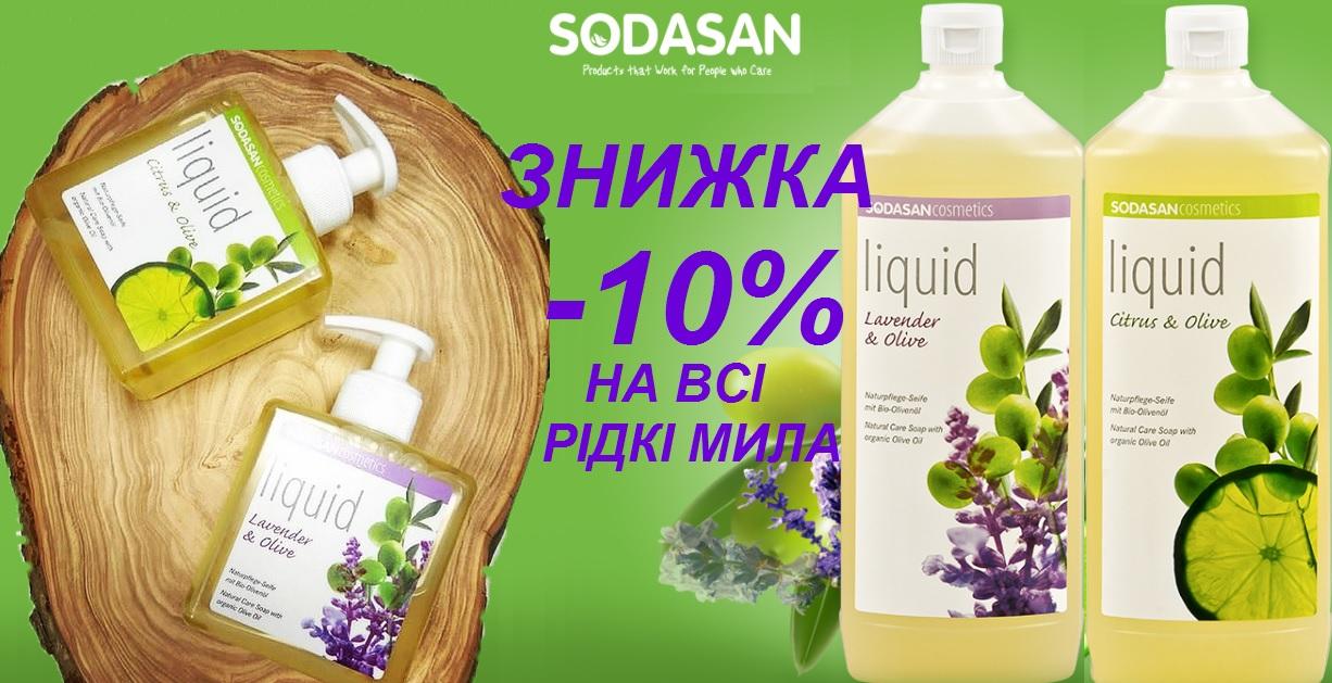 Sodasan -10% на органические жидкие мыла