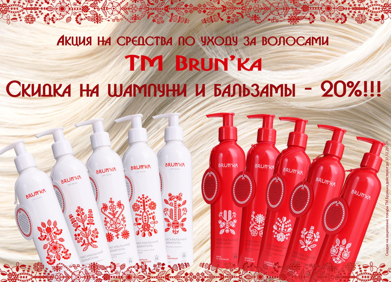 Brun'ka -20% на средства по уходу за волосами