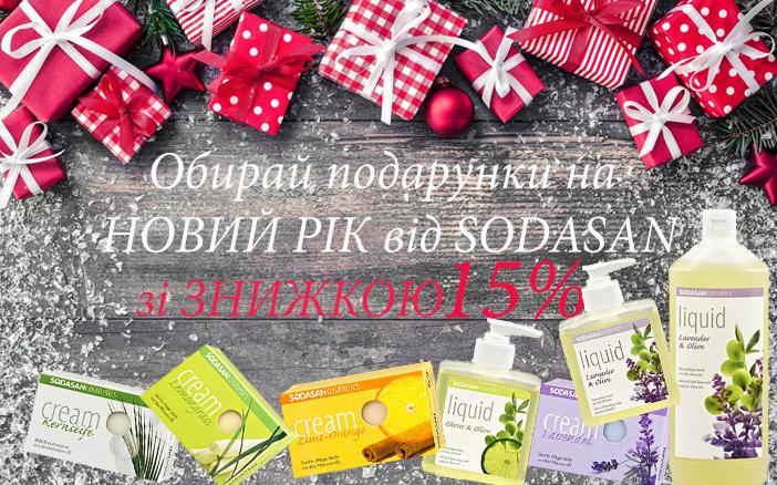 Sodasan: скидка 15% на жидкие и крем-мыла