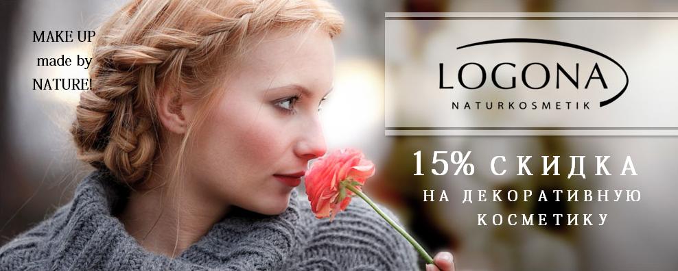Logona make up: скидка на декоративную косметику.
