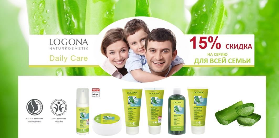 Logona: скидка на серию косметики для всей семьи