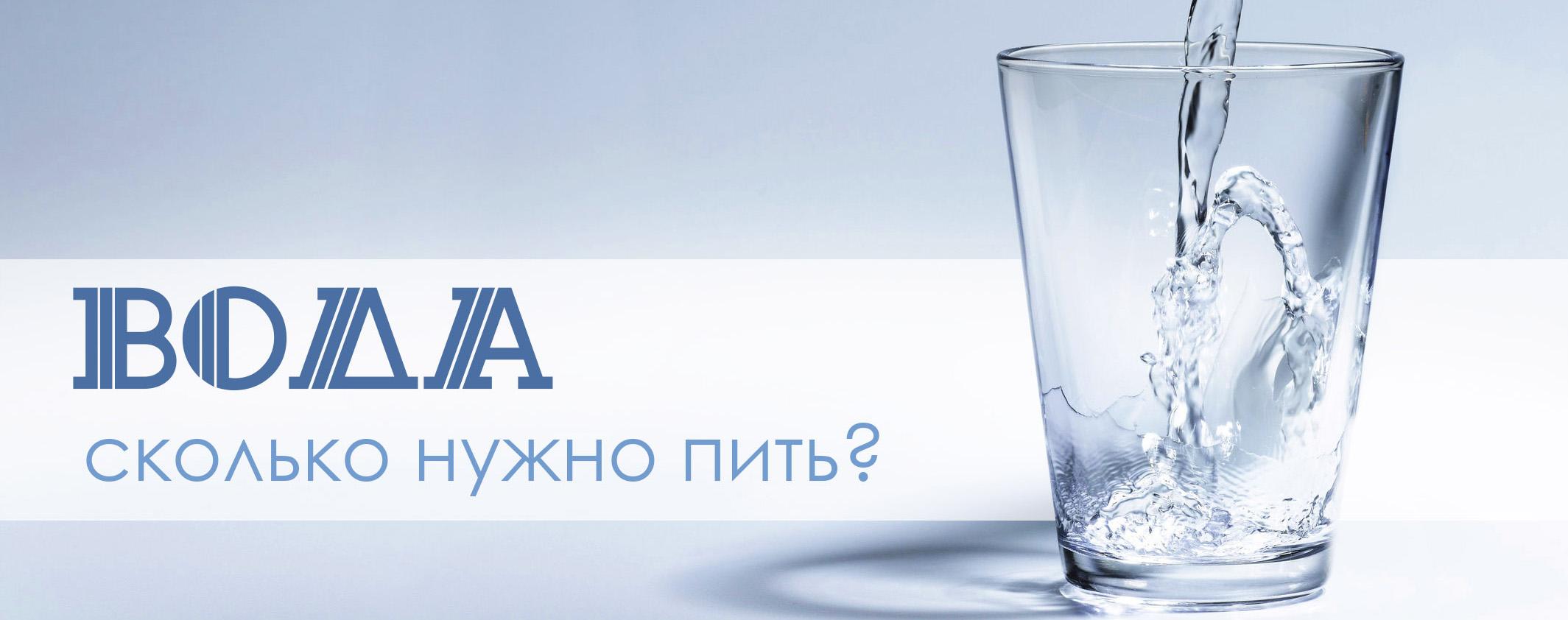 Вода. Сколько нужно пить?